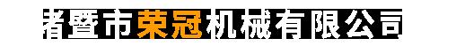 诸暨市金满guanwang址机械有限公司